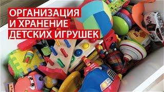видео Как организовать место для хранения игрушек в детской комнате