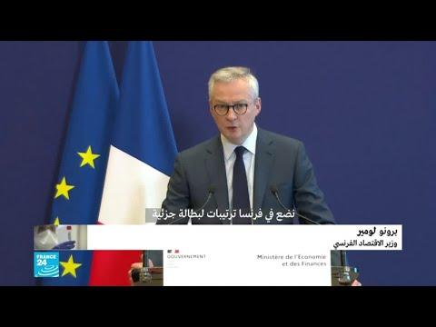 فرنسا: بسبب كورونا.. مئات آلاف الموظفين في بطالة -جزئية-  - 16:00-2020 / 3 / 25