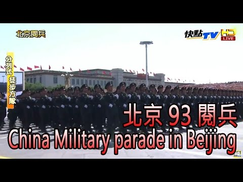 【全程影音】2015.9.3 北京閱兵 │China Military parade in Beijing  FULL HD