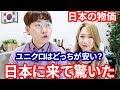 韓国人が日本に来て驚いたところ|日韓の物価の違い#1|韓国人の反応