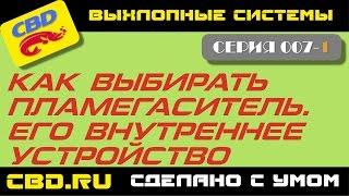 CBD-17-007-01 ПЛАМЕГАСИТЕЛЬ. ЕГО ВНУТРЕННЕ УСТРОЙСТВО.