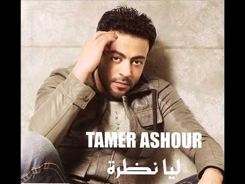 tamer ashour nasy shaklaha