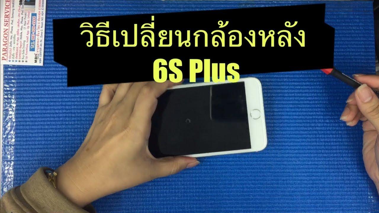 iphone 6s Plus casus program