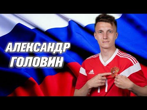 История игрока - Александр Головин