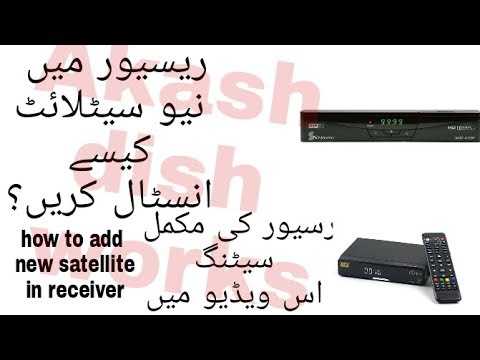 RECEIVER KI MUKAMAL SETTING| HOW TO ADD NEW SATELLITE IN ANY SATELLITE  RECEIVER