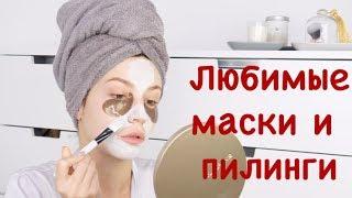 Мой домашний спа-ритуал для лица : пилинги & маски