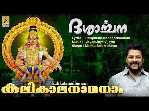 Kalikalanadhanam a song from Dasarchana sung by Madhu Balakrishnan