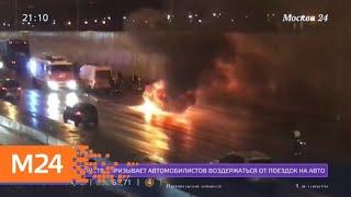 Смотреть видео На Проспекте Мира во время движения загорелся автомобиль - Москва 24 онлайн