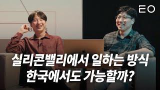 실리콘밸리 엔지니어가 말하는 한국 기업 문화가 달라져야…