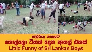 Little funny of Sri Lankan Boys