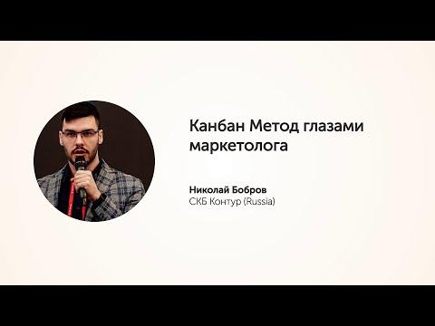 KEA20 - Николай Бобров, Канбан Метод глазами маркетолога