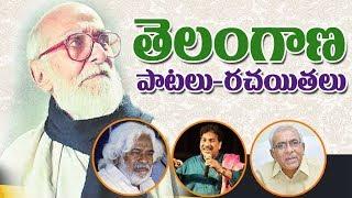 తెలంగాణా పాటలు - రచయితలు||Telangana Songs Writer And Singer