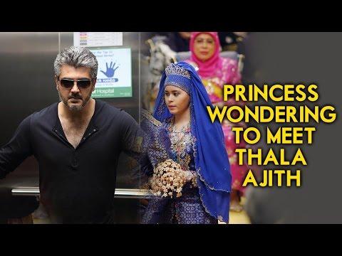 Thala Ajith Impressed Brunei Princess | Princess wants to meet Ajith | Ajith Kumar | Latest Updates
