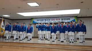2019년 청소년 선도.보호 결의대회 식전공연