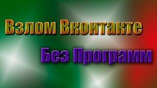 Взлом ВКонтакте без программ!(Взлом ВКонтакте без программ! Недавно узнал я о возможности Взлом ВКонтакте без программ, для самого взлома..., 2015-02-08T17:54:43.000Z)