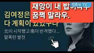 북한 김정은 김여정 남매에 휘둘리는 대한민국 안보.