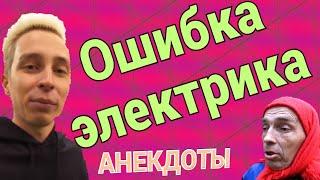 Пушер и положительный тест в анекдотах с DJ DED21 anibtiko от 19 января 2021