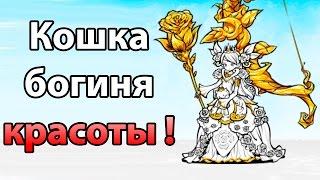 КОШКА БОГИНЯ КРАСОТЫ ! ОТКРЫВАЕМ 12 САМЫХ РЕДКИХ КАПСУЛ ! ( Battle Cats )