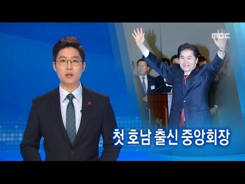 [뉴스데스크]농협, 첫 호남 출신 중앙회장-R (160112화)