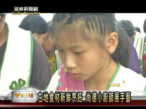 雲林新聞網-台西尚德四健會烹飪體驗趣 - YouTube