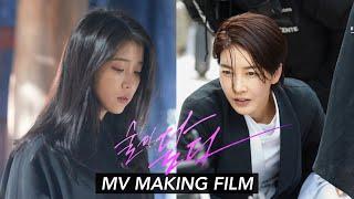 EPIK HIGH (에픽하이) - 술이 달다 (LOVEDRUNK) MV MAKING FILM