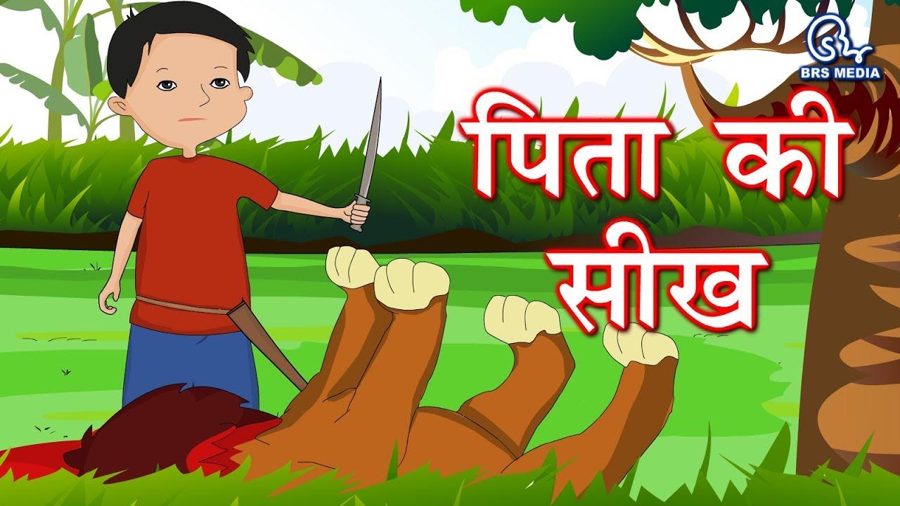 Pita Ki Seekh - A Teaching of Father - Hindi Story | Hindi Stories | Hindi  Kahani