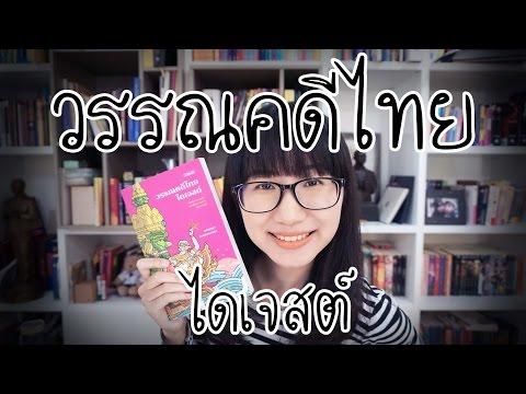 วรรณคดีไทย ไดเจสต์ !!!   Point of View