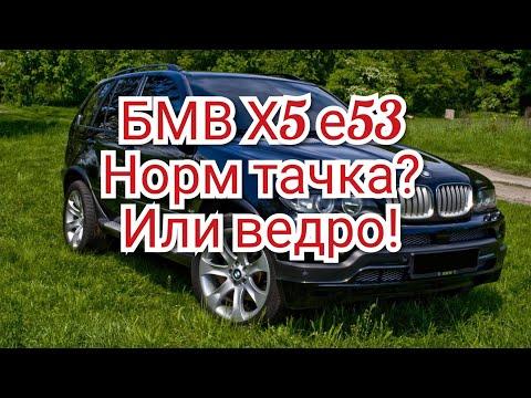 БМВ х5 е53