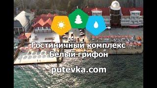 Гостиничный комплекс Белый грифон (Крым, пгт. Коктебель)