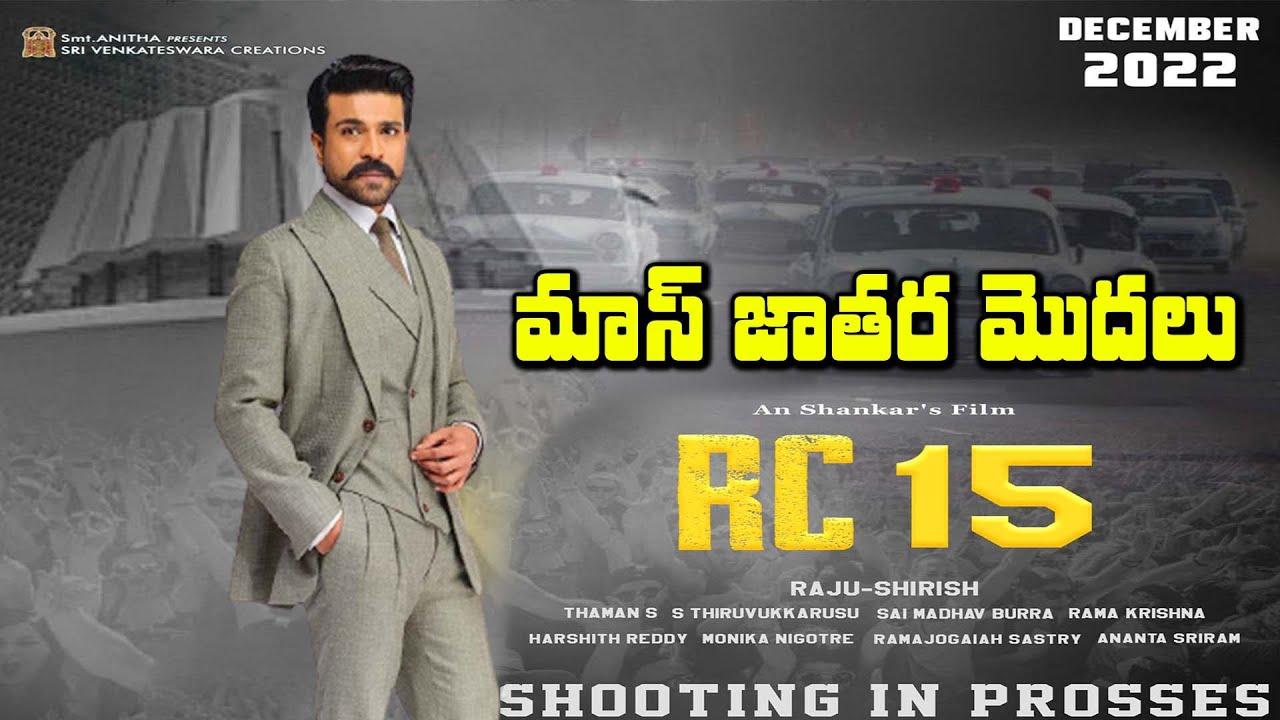 Ram Charan #RC15 Movie Shooting Update | Shankar | Kiara Advani | SS Thaman | Get Ready