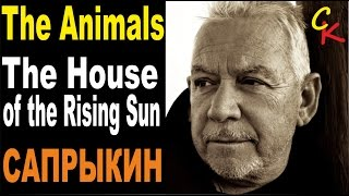 The Animals - The House of the Rising Sun | как играть на гитаре на русском языке