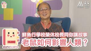 Publication Date: 2020-03-12 | Video Title: 【StoryShare】鮮魚行學校榮休校長梁紀昌同你講故事