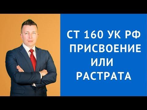 статья 160 УК РФ  - Присвоение или растрата - Адвокат по уголовным делам