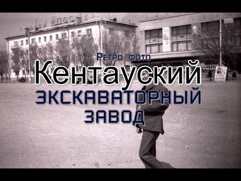 Кентау. Экскаваторный завод. Kentau. retro photo. Kazakhstan