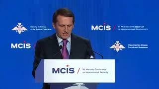 Выступление директора Службы внешней разведки РФ С. Нарышкина на MCIS-2018