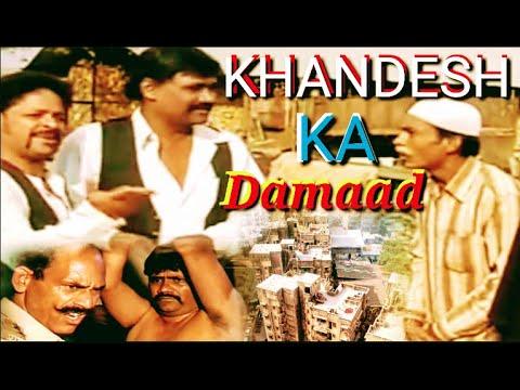 Khandesh ke ek bade nawaab aur chhote nawaab | Khandesh New Movie | Malegaon New Movie