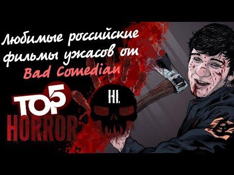 ТОП лучших Российских фильмов ужасов от BadComedian (БедКомедиан)