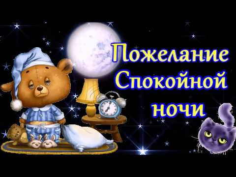 Прикольные Пожелания Спокойной Ночи Любимой