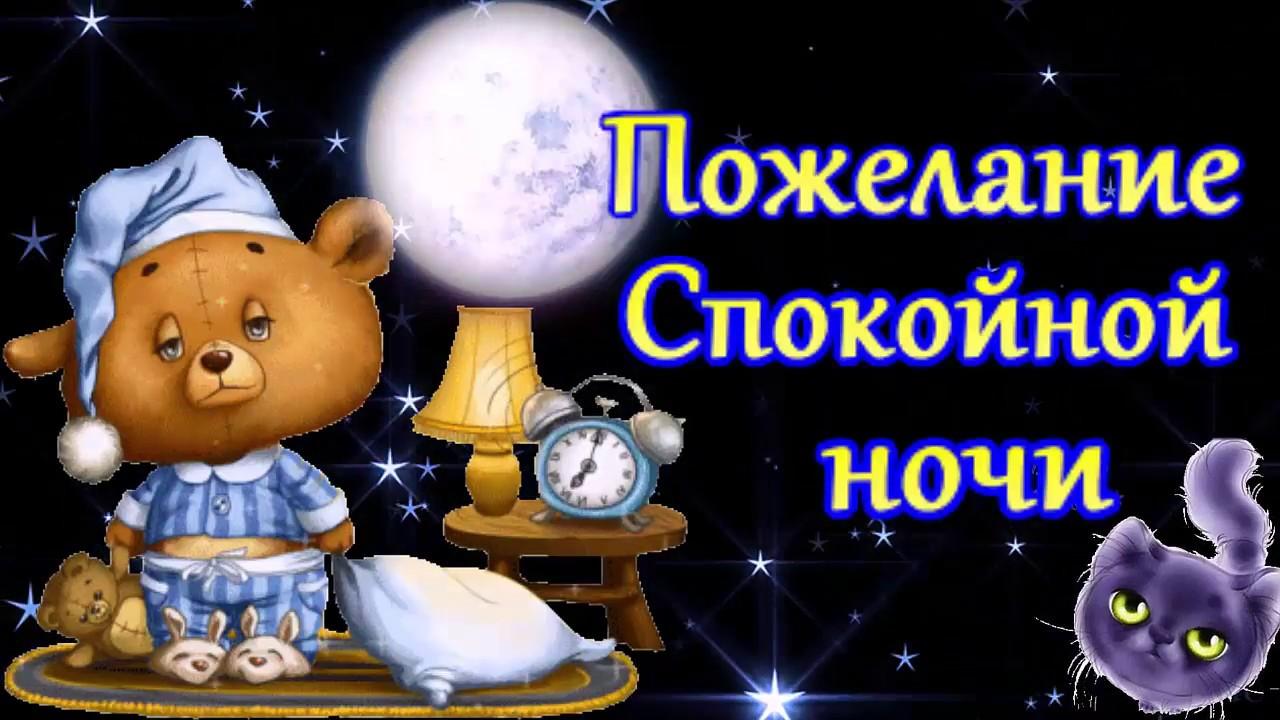 Открытки с пожеланием спокойной ночи прикольные видео