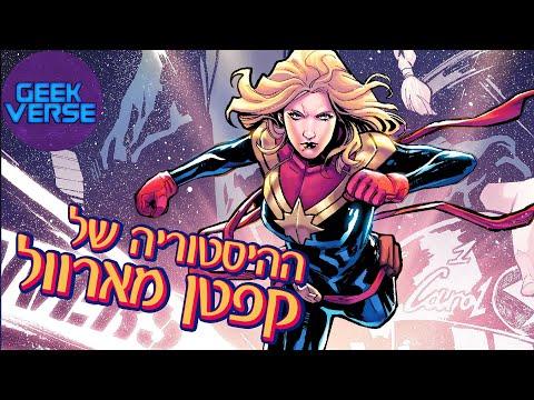 ההיסטוריה של קפטן מארוול (Captain Marvel)