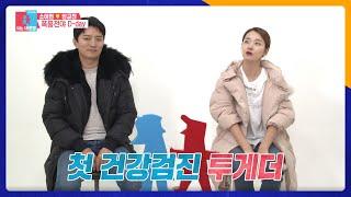 소이현♥인교진의 건강검진 폭풍전야 D-DAY
