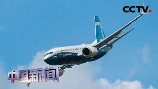 [中国新闻] 美监管机构:各国自行决定波音737MAX复飞时间 | CCTV中文国际
