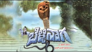 Belli Naga Full Kannada Movie   Kannada Drama Movie   Kannada New Release Movie   New Upload 2016