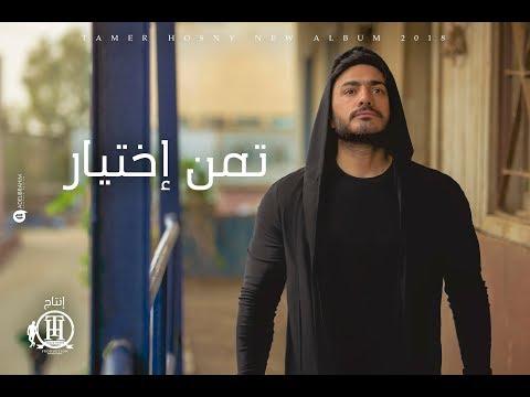 Tamer Hosny - Taman Ekhteyar - Music video 4K / تامر حسني - تمن اختيار ڤيديو كليب