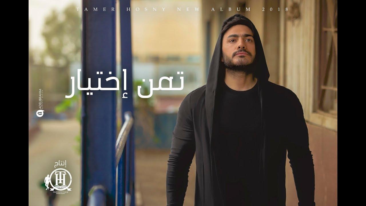 Tamer Hosny Taman Ekhteyar Music Video 4k تامر حسني تمن اختيار ڤيديو كليب