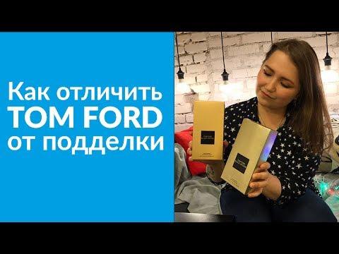 Как отличить подделку Tom Ford от оригинала