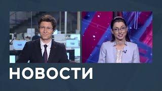 Новости от 07.02.2019 с Романом Перлом и Лизой Каймин