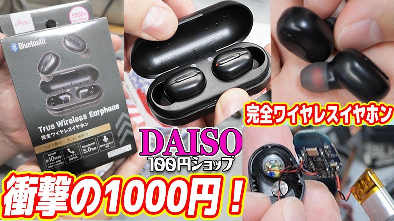 【衝撃1000円】ダイソーの完全ワイヤレスイヤホンがヤベー!意味不明な安さw
