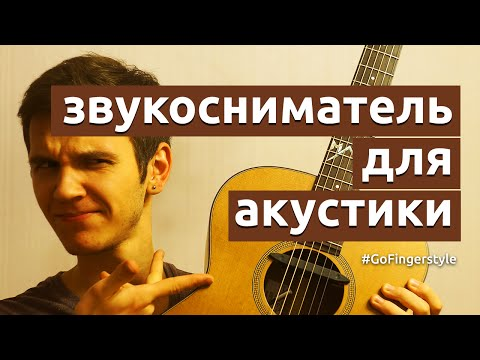 Как работает звукосниматель на гитаре
