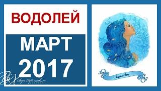 Гороскоп ВОДОЛЕЙ Март 2017 от Веры Хубелашвили
